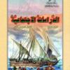 كتاب مادة الدراسات الاجتماعية الفصل الدراسي الاول للصف الرابع الأساسي