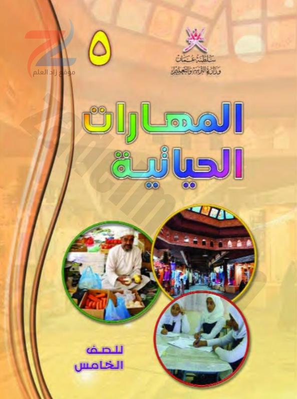 كتاب المهارات الحياتية للصف الخامس منهج سلطنة عمان