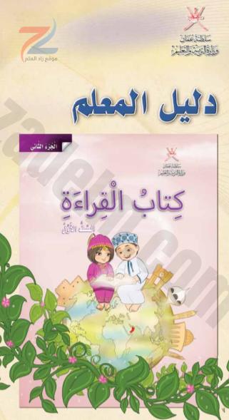 دليل المعلم لمادة اللغة العربية للصف الاول كتاب القراءة الجزء الثاني