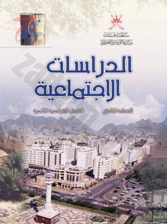 كتاب الدراسات الاجتماعية للصف التاسع الفصل الدراسي الثاني سلطنة عمان
