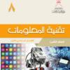 كتاب تقنية المعلومات للصف الثامن الفصل الدراسي الاول سلطنة عمان