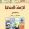 كتاب الدراسات الاجتماعية للصف السابع الفصل الدراسي الثاني سلطنة عمان
