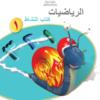 كتاب النشاط لمادة الرياضيات الفصل الدراسي الثاني للصف الاول الاساسي سلطنة عمان