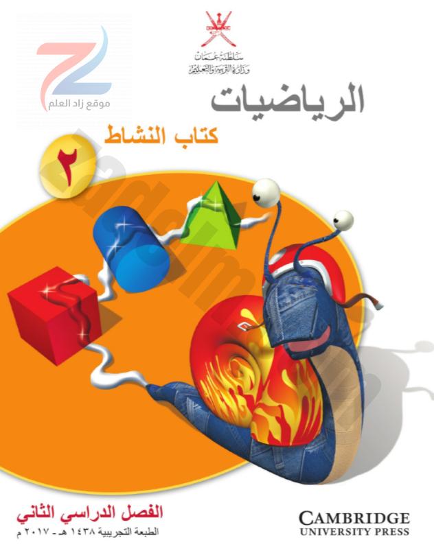 كتاب النشاط لمادة الرياضيات الفصل الدراسي الثاني للصف الثاني الاساسي