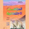 كتاب مادة الدراسات الاجتماعية الفصل الدراسي الثاني للصف الرابع الأساسي