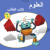 كتاب الطالب لمادة العلوم للصف السادس الفصل الدراسي الاول