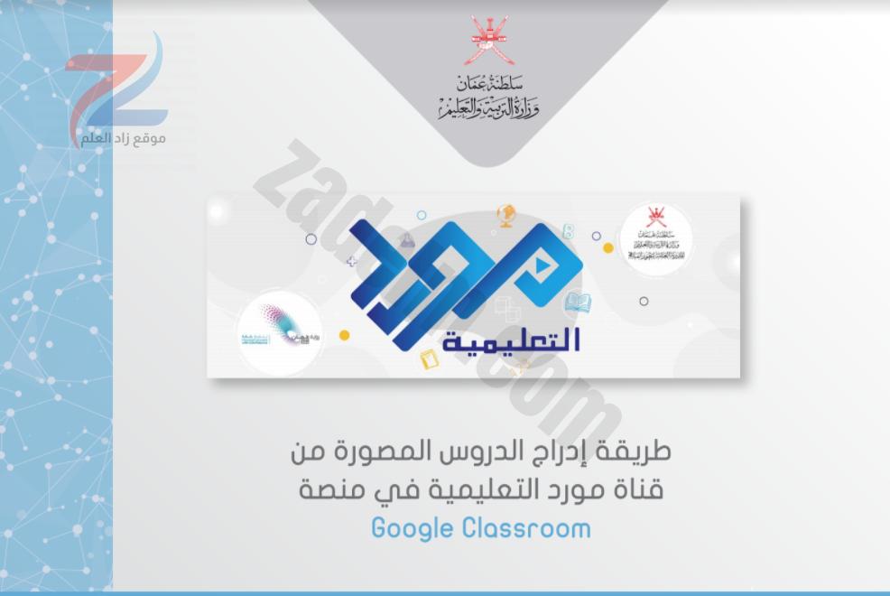 طريقة ادراج الدروس المصورة من قناة مورد التعليمية في منصة جوجل كلاس روم