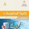 كتاب تقنية المعلومات للصف الثامن الفصل الدراسي الثاني سلطنة عمان
