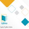 دليل المعلم لاستخدام منصة منظرة سلطنة عمان