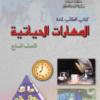 كتاب المهارات الحياتية للصف السابع سلطنة عمان