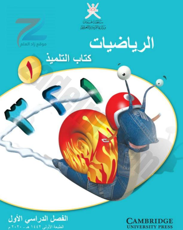 كتاب التلميذ لمادة الرياضيات الفصل الدراسي الاول للصف الاول الاساسي