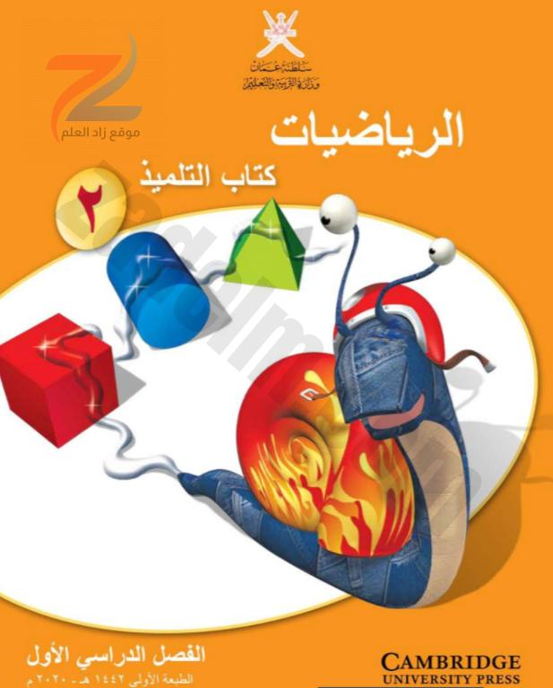 كتاب التلميذ لمادة الرياضيات الفصل الدراسي الاول للصف الثاني الاساسي