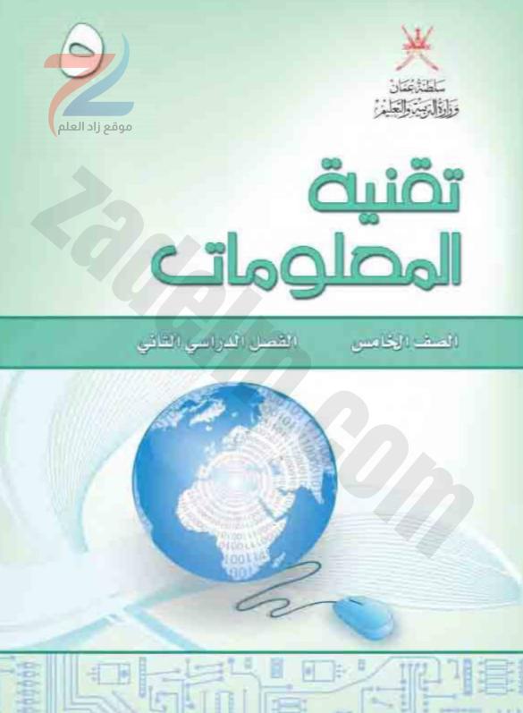 كتاب تقنية المعلومات للصف الخامس الفصل الدراسي الثاني