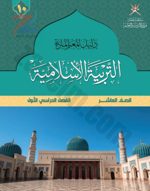 دليل المعلم لكتاب التربية الإسلامية الجزء الأول للصف العاشر الأساسي
