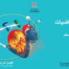 دليل المعلم لمادة الرياضيات للصف الاول الفصل الدراسي الثاني عمان