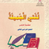 كتاب اللغة العربية لغتي الجميلة للصف الثامن الفصل الدراسي الثاني سلطنة عمان