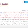 شرح اسلوب المدح والذم لمادة اللغة العربية للصف الثاني عشر سلطنة عمان