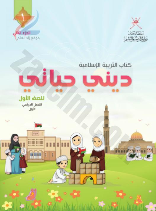 كتاب التربية الاسلامية ديني حياتي للصف الاول الفصل الدراسي الاول الجزء الثاني سلطنة عمان