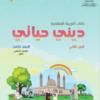 كتاب التربية الاسلامية ديني حياتي للصف الثالث الفصل الدراسي الاول الجزء الثاني