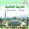 كتاب التربية الاسلامية للصف الخامس الفصل الدراسي الثاني سلطنة عمان