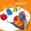 كتاب التلميذ لمادة الرياضيات الفصل الدراسي الثاني للصف الثاني الاساسي
