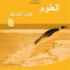 كتاب مادة العلوم كتاب النشاط الفصل الدراسي الاول للصف السابع سلطنة عمان