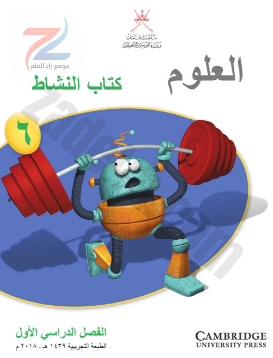 كتاب النشاط لمادة العلوم للصف السادس الفصل الدراسي الثاني