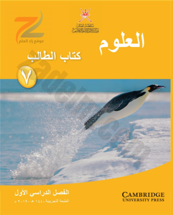 كتاب مادة العلوم كتاب الطالب الفصل الدراسي الاول للصف السابع سلطنة عمان