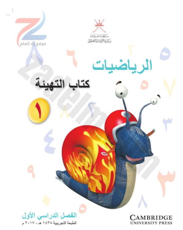 كتاب التهيئة لمادة الرياضيات للصف الاول الاساسي الفصل الدراسي الاول سلطنة عمان