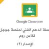 المشاكل الخاصة بمنصة جوجل كلاسروم التعليمية وآلية التعامل معها
