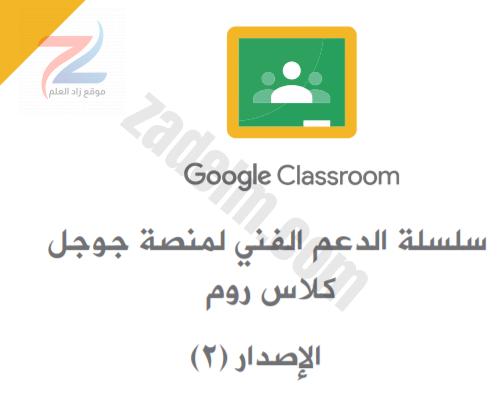الملاحظات الخاصة بالمنصات التعليمية وآلية التعامل معها