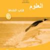 كتاب مادة العلوم كتاب النشاط الفصل الدراسي الثاني للصف السابع سلطنة عمان