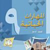 كتاب المهارات الحياتية للصف التاسع سلطنة عمان