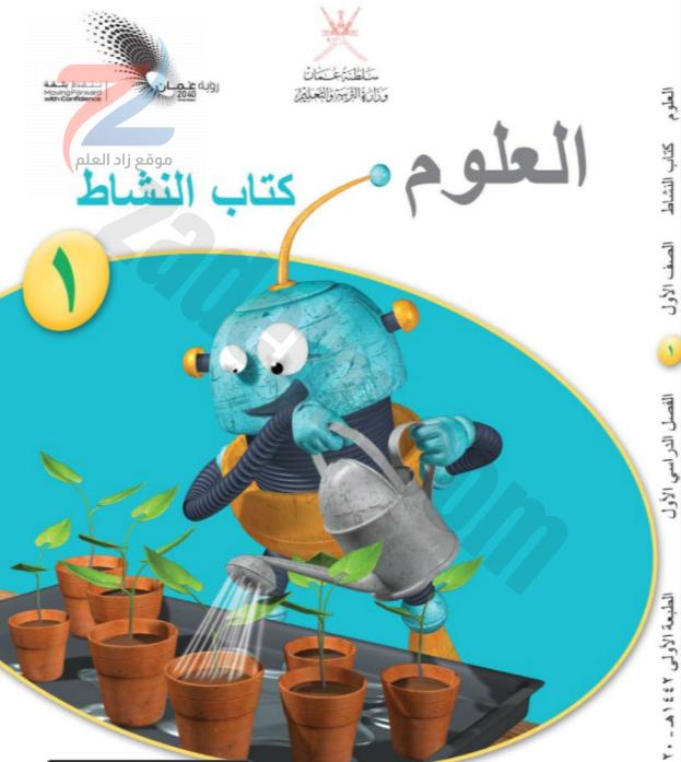 كتاب النشاط لمادة العلوم الفصل الدراسي الاول للصف الاول الاساسي