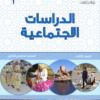 كتاب مادة الدراسات الاجتماعية الفصل الدراسي الثاني للصف الثالث الأساسي