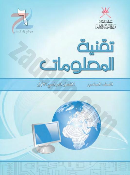 كتاب تقنية المعلومات للصف السادس الفصل الدراسي الاول