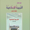 دليل المعلم لمادة التربية الإسلامية للصف السابع