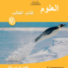 كتاب مادة العلوم كتاب الطالب الفصل الدراسي الثاني للصف السابع سلطنة عمان