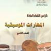 كتاب المهارات الموسيقية للصف التاسع سلطنة عمان