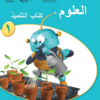 كتاب التلميذ لمادة العلوم الفصل الدراسي الاول للصف الاول الاساسي