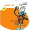 كتاب النشاط لمادة العلوم الفصل الدراسي الثاني للصف الثاني الاساسي