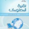 كتاب تقنية المعلومات للصف السادس الفصل الدراسي الثاني