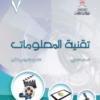 كتاب تقنية المعلومات للصف السابع الفصل الدراسي الاول سلطنة عمان