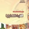 كتاب الفنون التشكيلية للصف التاسع سلطنة عمان