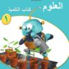 كتاب التلميذ لمادة العلوم الفصل الدراسي الثاني للصف الاول الاساسي