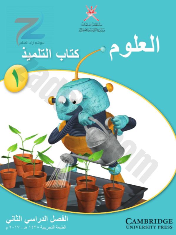 كتاب المهارات الحياتية للصف الاول الاساسي الفصل الدراسي الاول سلطنة عمان