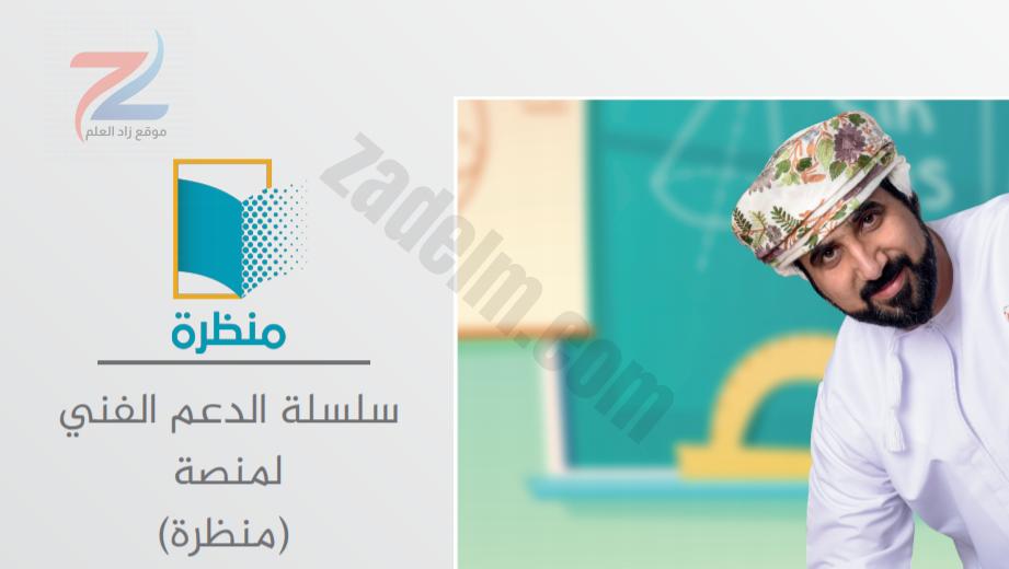 دليل الدعم الفني لمنصة منظرة التعليمية سلطنة عمان