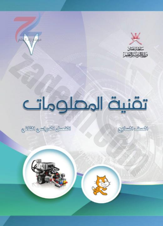 كتاب تقنية المعلومات للصف السابع الفصل الدراسي الثاني سلطنة عمان