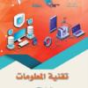 كتاب تقنية المعلومات للصف التاسع سلطنة عمان