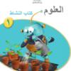 كتاب النشاط لمادة العلوم الفصل الدراسي الثاني للصف الاول الاساسي